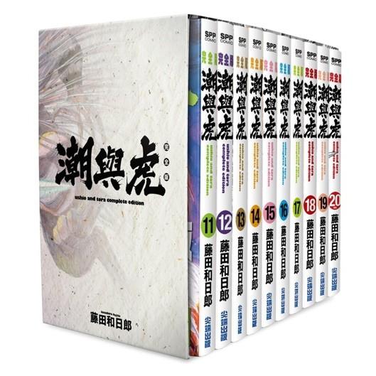 潮與虎完全版 盒裝套書(11~20冊)完<啃書>