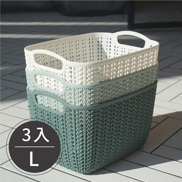 收納籃 籃子 置物籃 收納盒 編織籃【Z0255-A】韓系簡約仿編織收納籃L3入 韓國製 完美主義