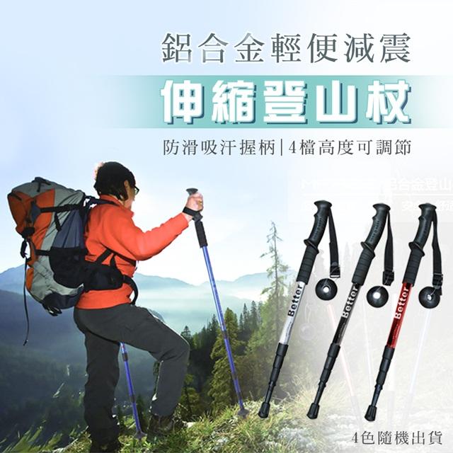 鋁合金輕便減震伸縮登山杖 登山杖 戶外旅行 拐杖 手杖 徒步 爬山【17購】 T702