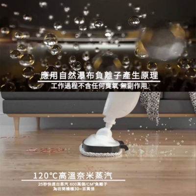 【Flexwarm】飛樂思負離子奈米科技高溫除菌蹣蒸汽拖地機(8901)