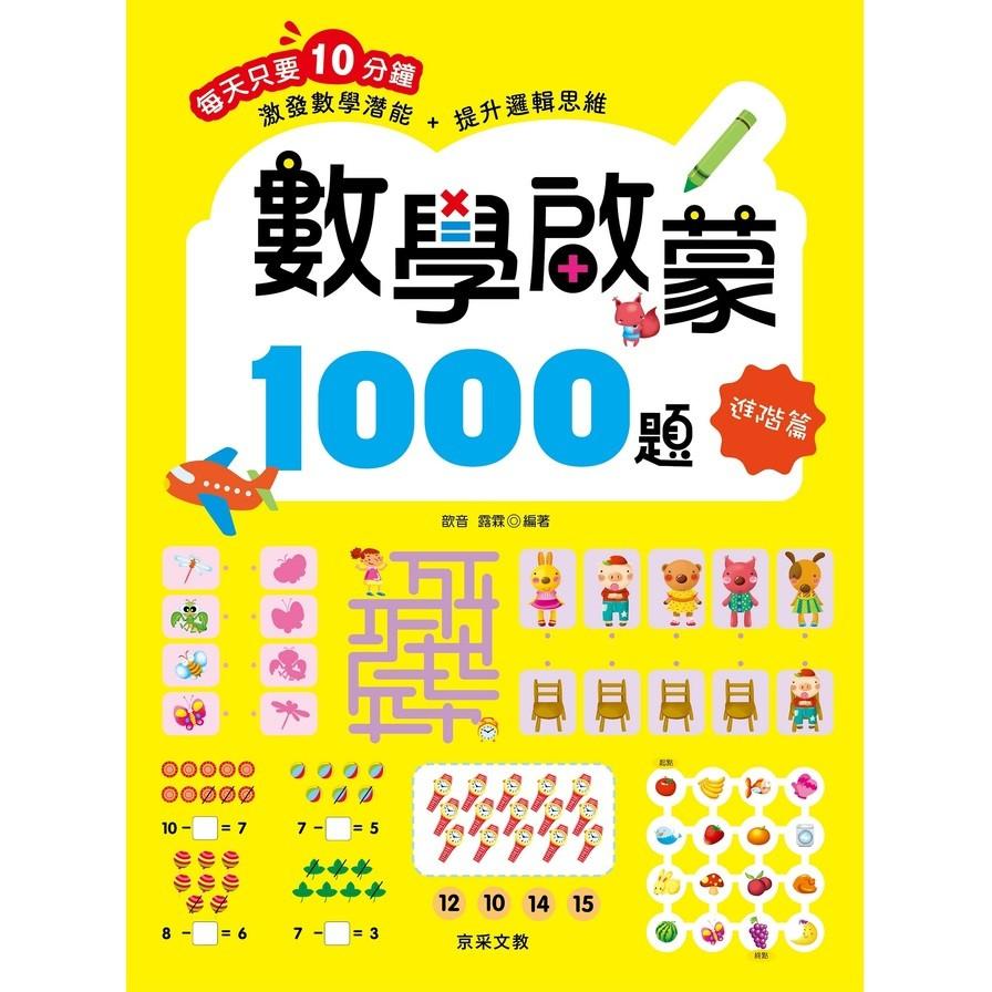 數學啟蒙1000題(進階篇)(歆音露霖)