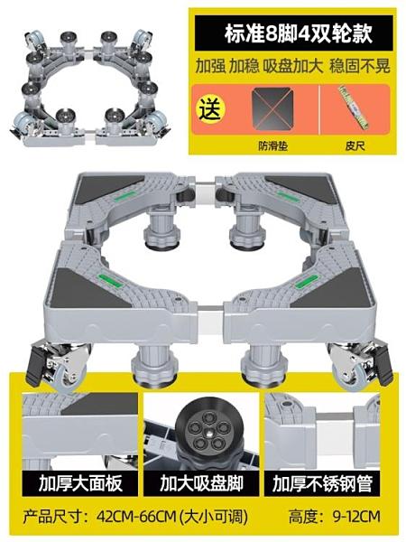 洗衣機底座托架移動萬向輪置物支架通用滾筒冰箱墊高波輪架子腳架【快速出貨】
