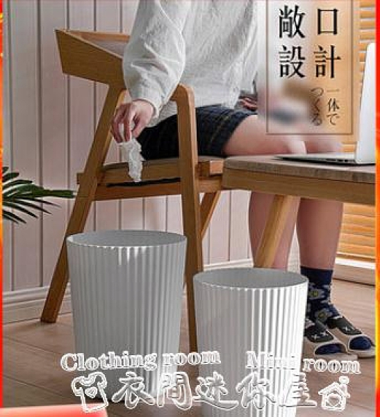垃圾桶家用簡約圓形垃圾桶客廳臥室現代創意北歐無蓋廚房大小號塑料紙簍迷你屋 迷你屋 618狂歡