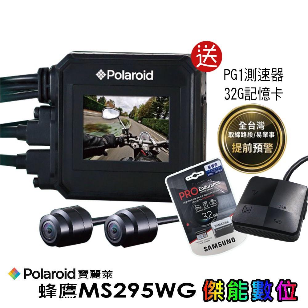 Polaroid 寶麗萊 MS295WG【贈32G+PG1測速器】 前後1080P WIFI 超級電容 機車行車紀錄器