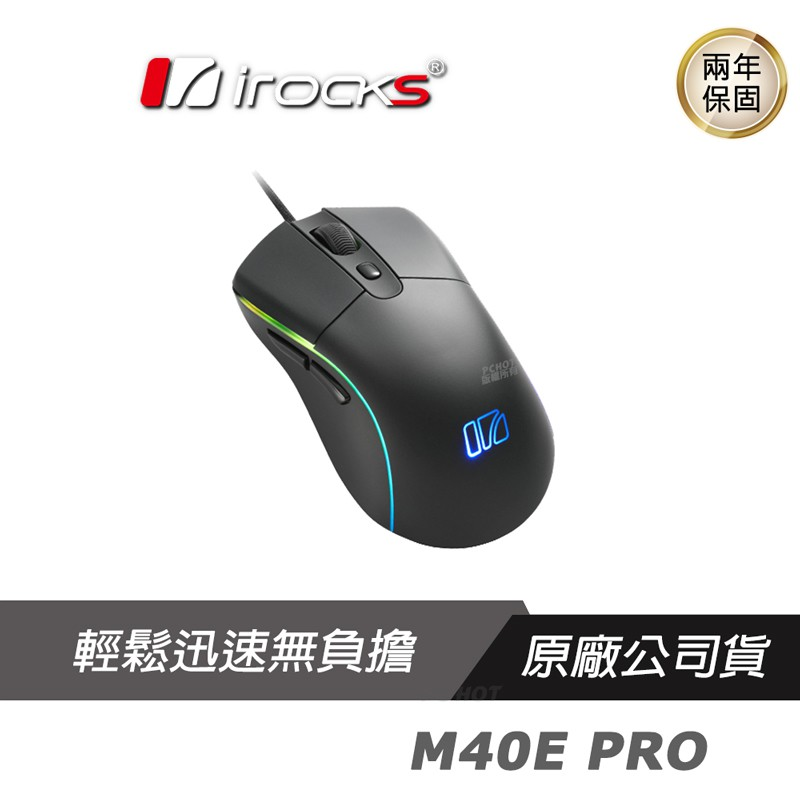 iRocks 艾芮克 M40E PRO RGB PMW3389 極輕量化 電競滑鼠/光學引擎/微動開關/極輕量化
