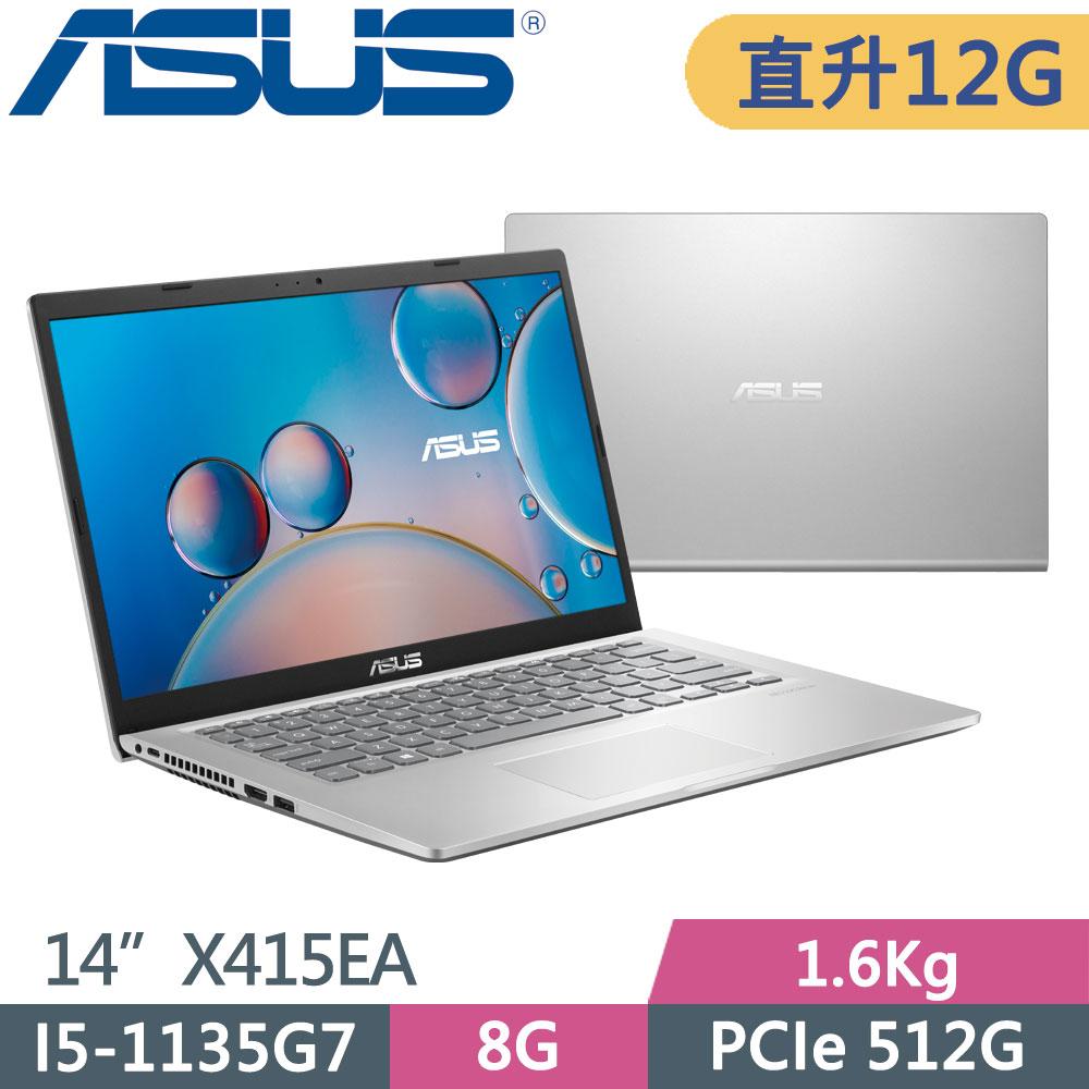 ASUS Laptop X415EA-0061S1135G7 冰河銀(I5-1135G7/8G+4G/512G PCIe/W10/FHD/14)特仕