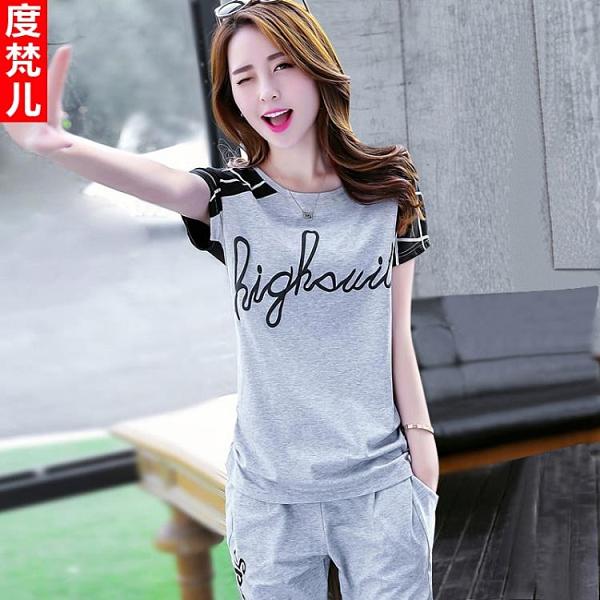 短袖休閒運動服套裝女士夏季2021年新款韓版寬鬆時尚七分褲兩件套『潮流世家』