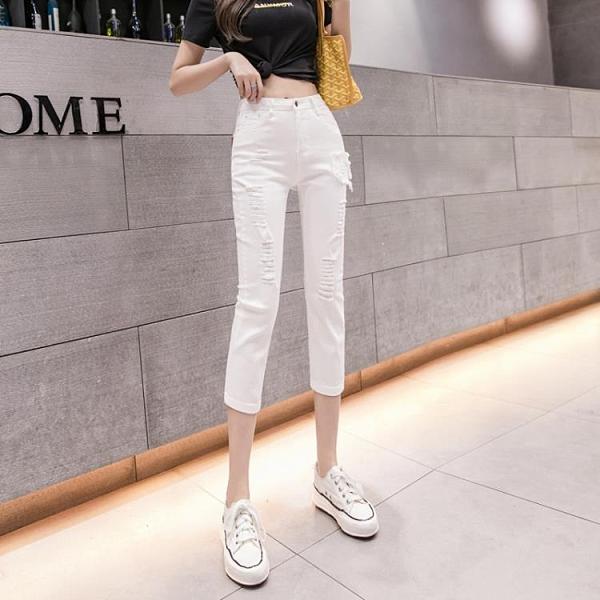 白色七分牛仔褲女夏季2021年新款潮高腰顯瘦小個子破洞緊身小腳褲 百分百