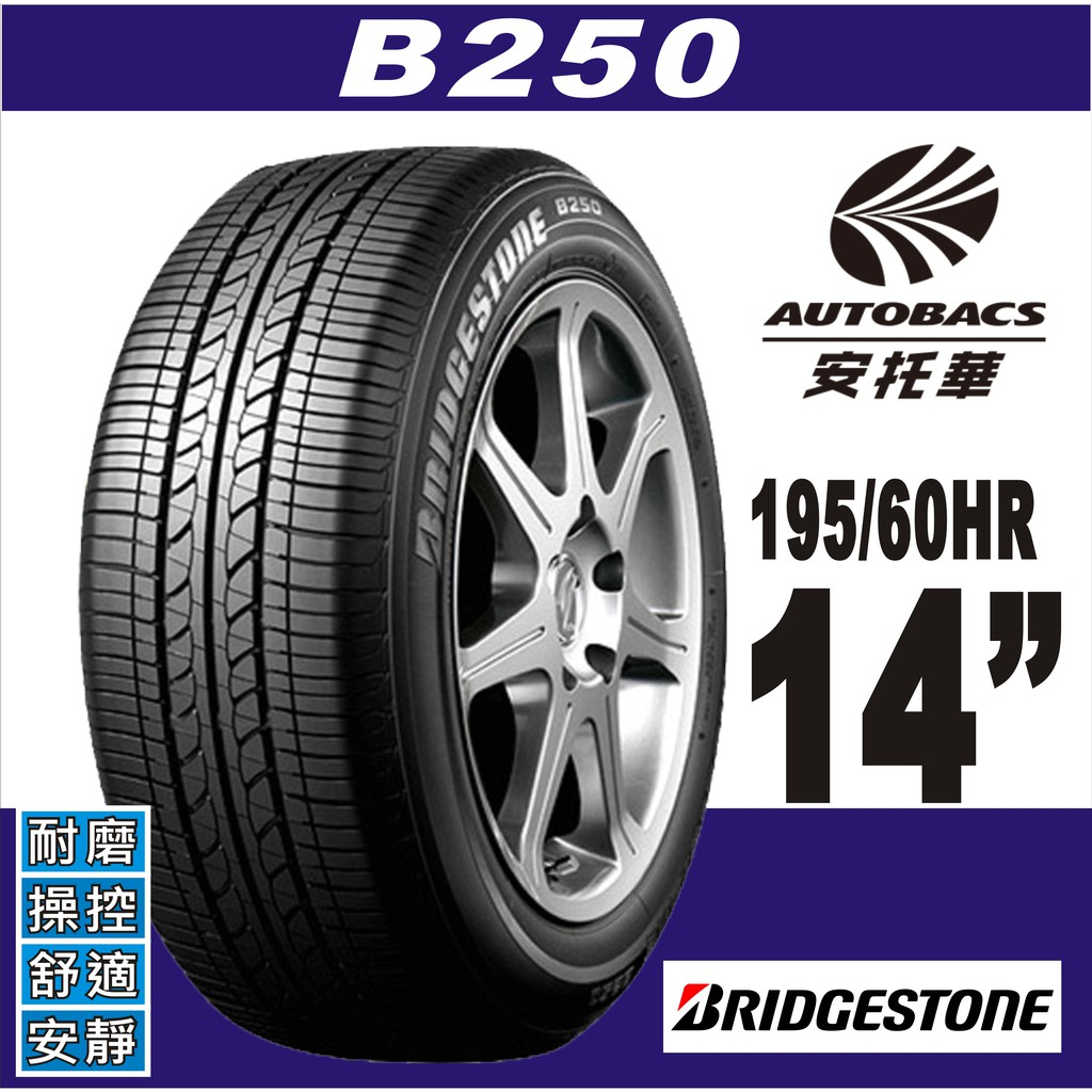 【BRIDGESTONE 普利司通】B-SERIES B250 195/60/14 省油 耐磨 高性能輪胎
