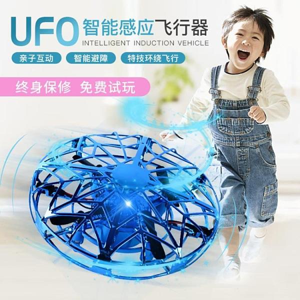 四軸智能無人機小飛機迷你ufo感應懸浮飛行器飛碟玩具兒童男女孩