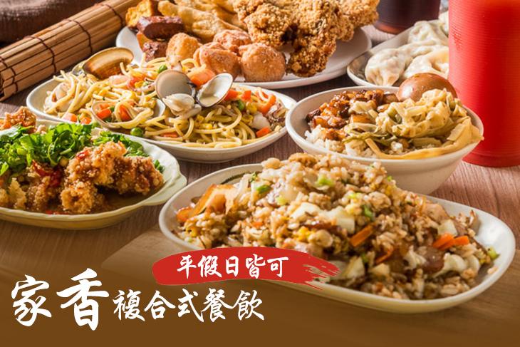 【台中】家香複合式餐飲 #GOMAJI吃喝玩樂券#電子票券#中式