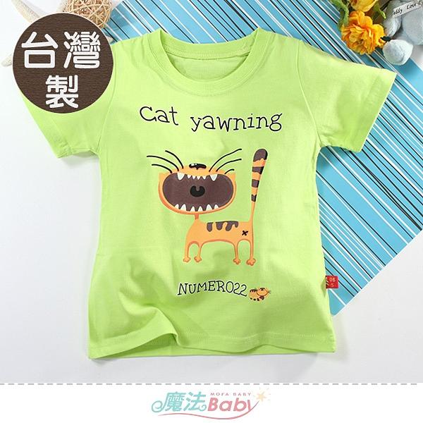 男童裝 台灣製春夏款兒童純棉短袖T恤 魔法Baby