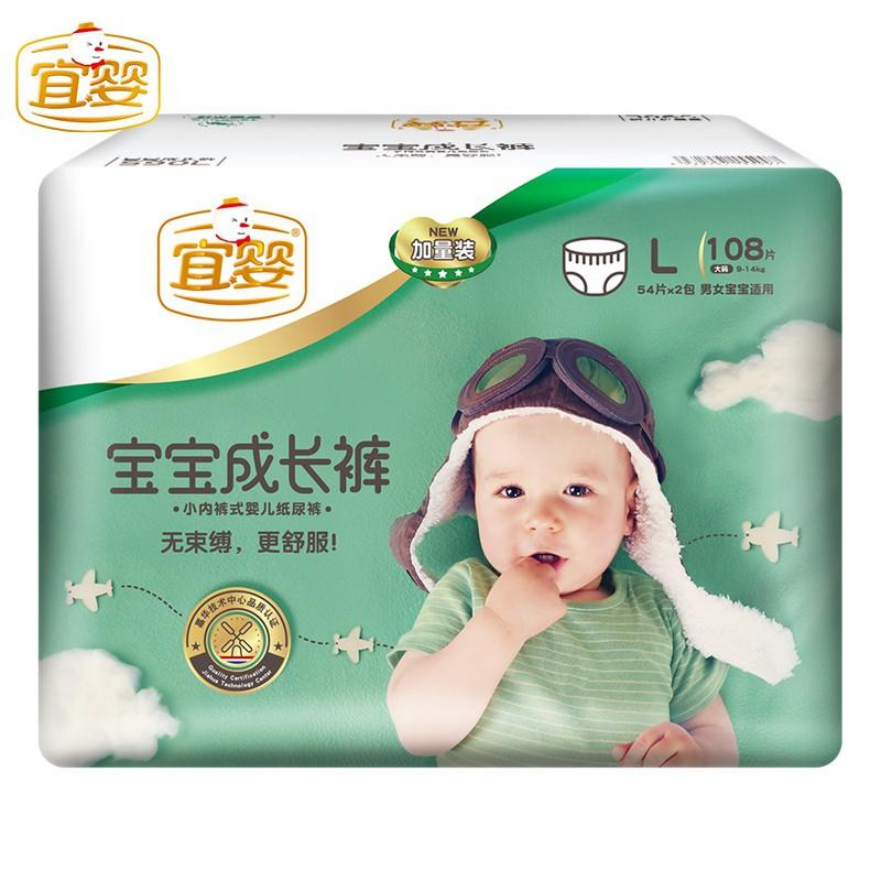 宜嬰 嬰兒拉拉褲 寶寶成長褲 M-XXXL可選 透氣超薄學步褲 嬰兒拉拉褲