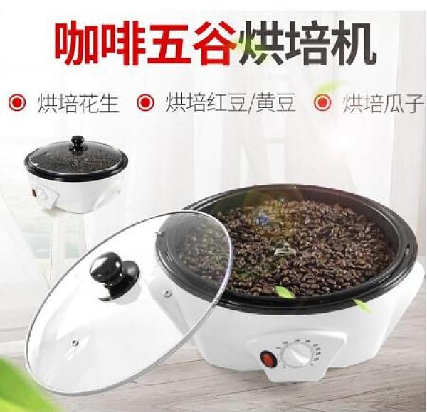 12h快速出貨 小型咖啡烘焙機 家用烘豆機 電動烘豆機 炒豆機 咖啡豆烘焙機 爆米花機