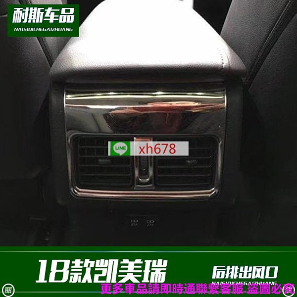 適用于豐田18款凱美瑞改裝 后排出風口裝飾 不銹鋼裝飾亮條