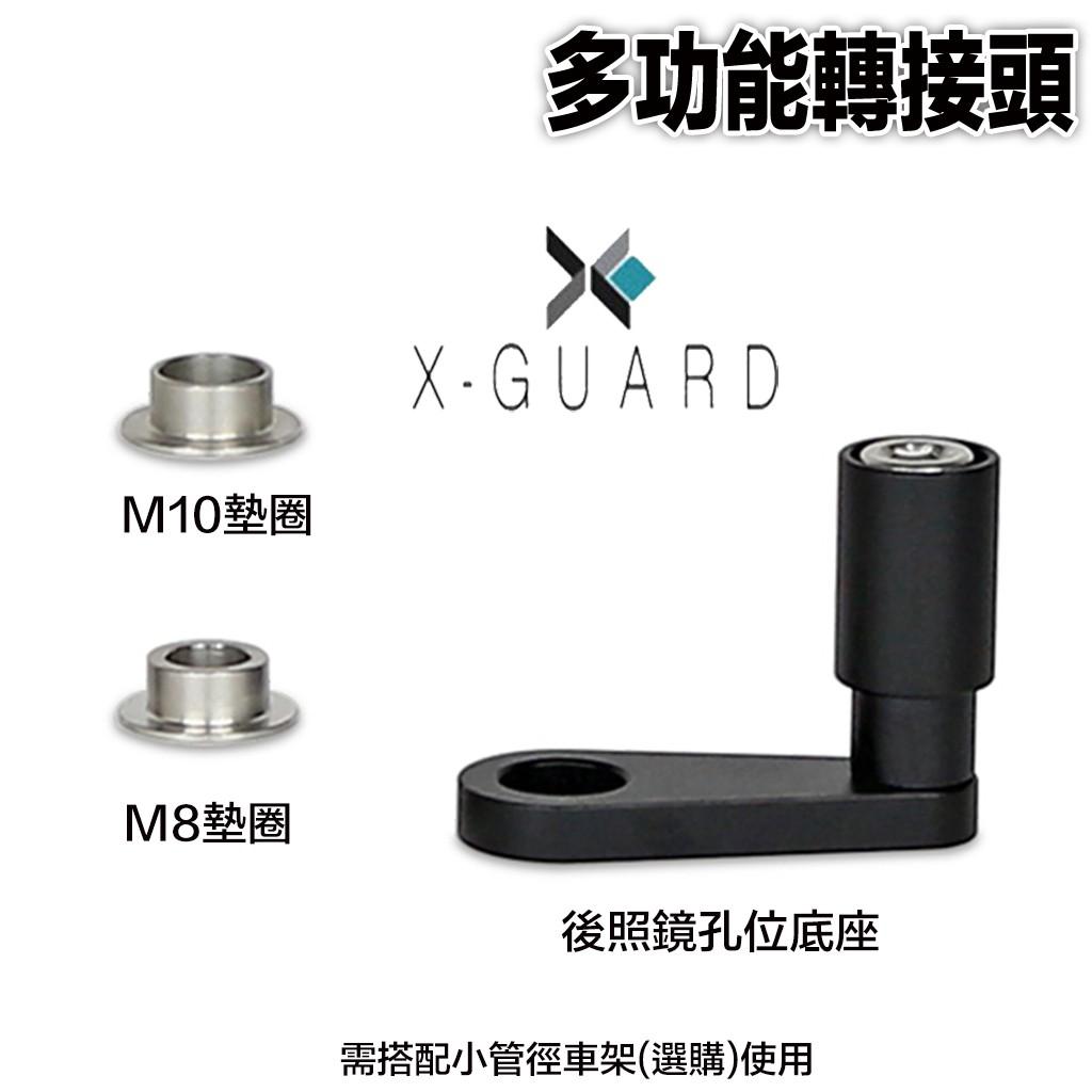 X-Guard 手機架 單售 多功能轉接頭 後照鏡 搭配小管徑車架 Intuitive Cube gogor