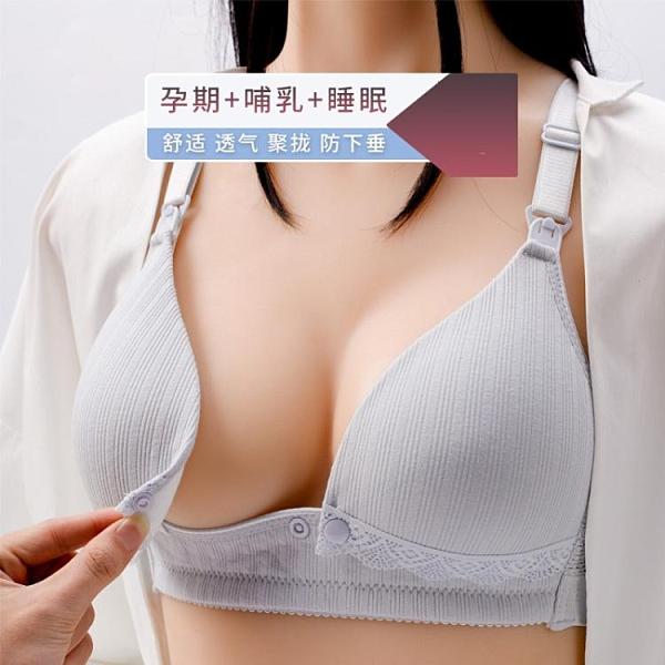 孕婦內衣bra哺乳文胸聚攏防下垂懷孕期喂奶純棉上托舒適胸罩薄款 童趣屋