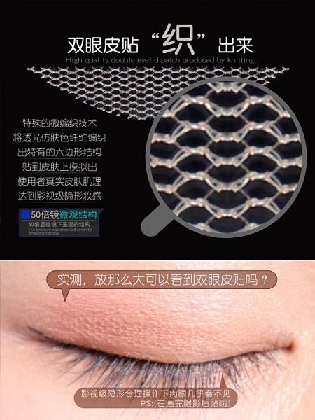 雙眼皮貼 NQG影視雙眼皮貼2.0遇水即粘蕾絲免膠水隱形自然膚色透明素顏影樓 風尚