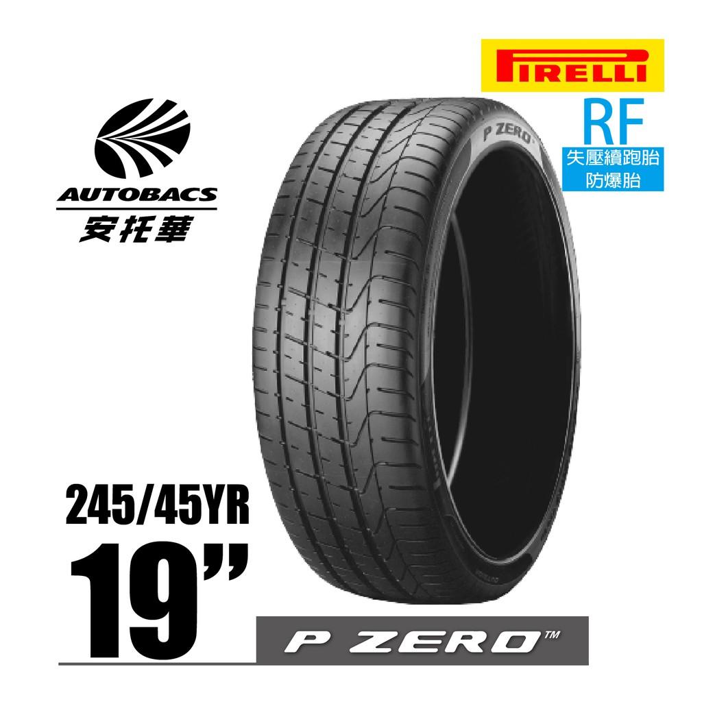 PIRELLI 倍耐力輪胎 P-ZERO - 245/45/19 RF失壓續跑胎/防爆胎/跑車胎/轎車胎/轎跑胎