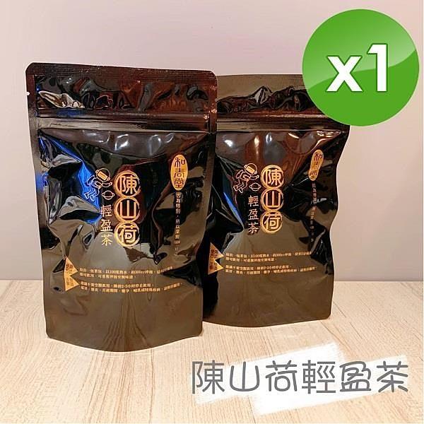 【南紡購物中心】【麗紳和春堂】陳山荷加強版輕盈茶包-10包/份x1份