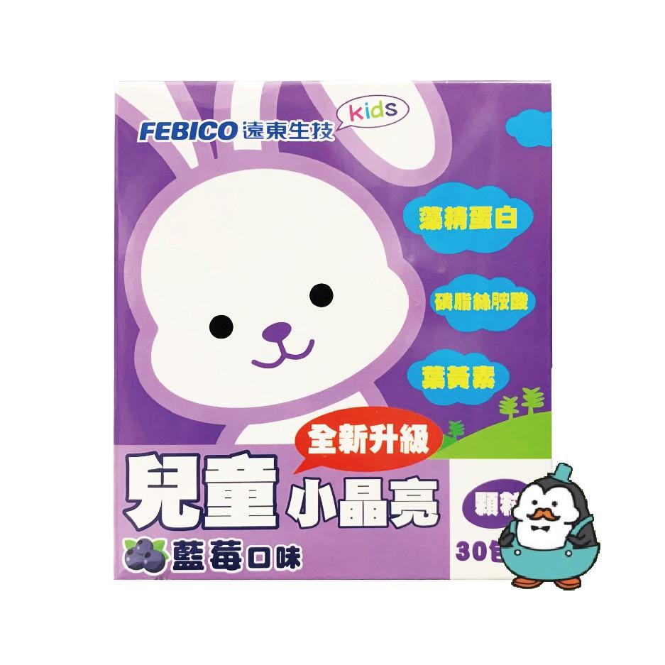 遠東生技 兒童小晶亮顆粒 30包/盒 藍莓口味