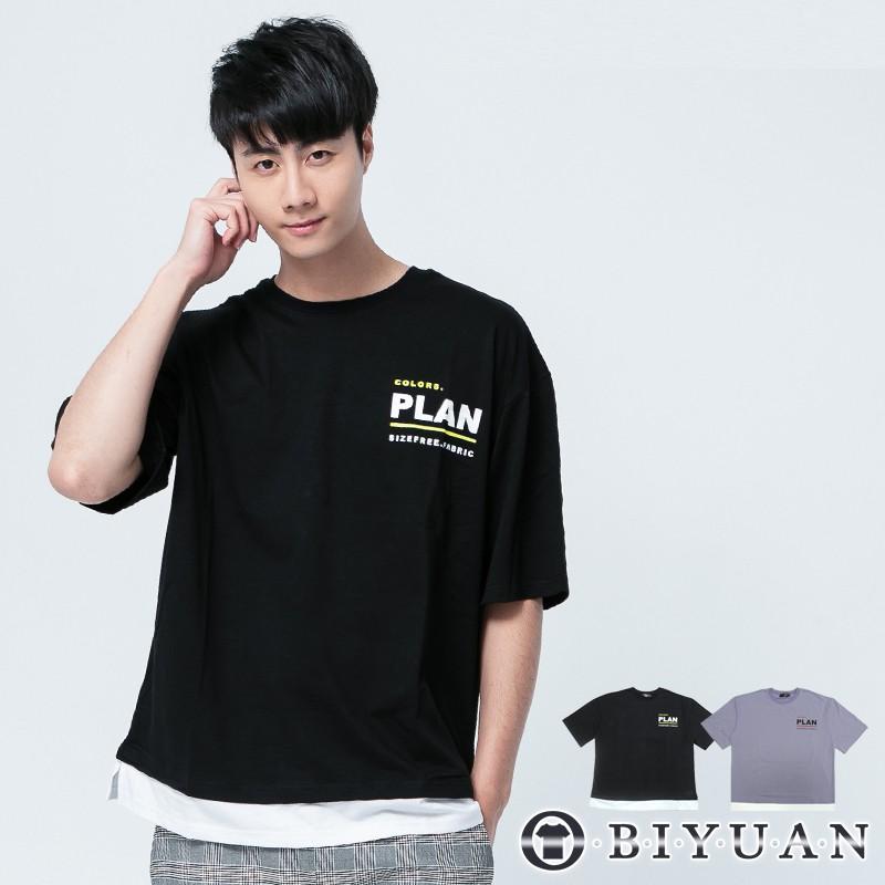 【OBIYUAN】短袖t恤 PLAN 假兩件 寬鬆 落肩 上衣 共2色【X69219】