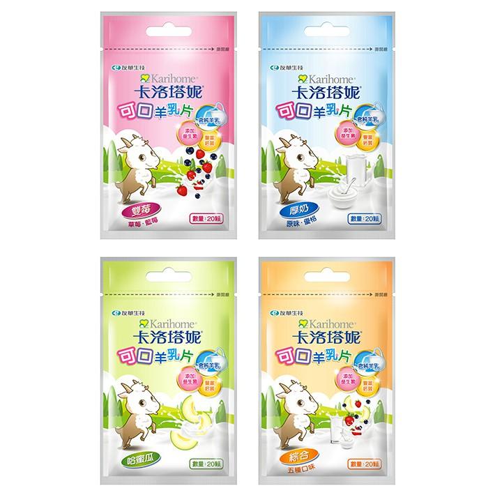 卡洛塔妮 可口羊乳片 (20顆/袋裝) 雙莓/厚奶/哈密瓜/綜合【甜蜜家族】