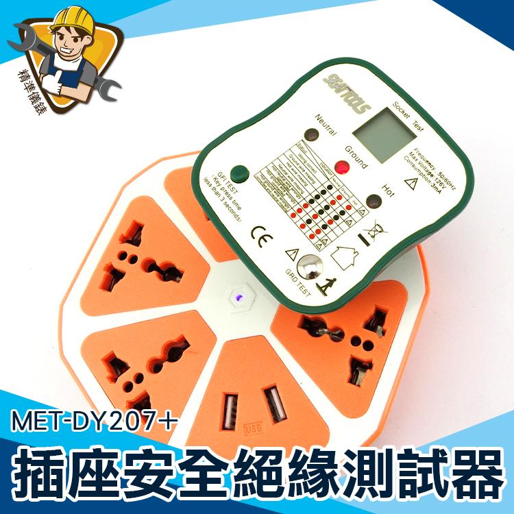 電工水電 插座漏電安全檢測器 插座測試儀 插座測試儀 插座安全測試器 漏電跳脫功能 MET-DY207+