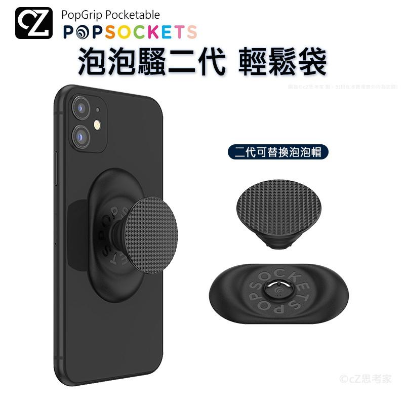 PopSockets 泡泡騷二代 PopGrip Pocketable 泡泡騷輕鬆袋 手機支架 氣囊支架 思考家