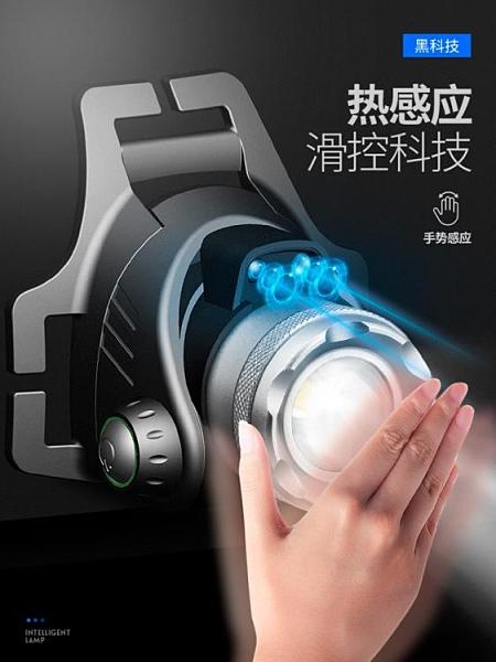 LED頭燈強光超亮頭戴式小手電筒戶外遠射充電疝氣感應夜釣魚礦燈 【快速出貨】