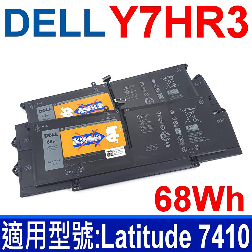 DELL Y7HR3 68Wh 3芯 戴爾電池 WY9MP XMV7T Latitude 7410