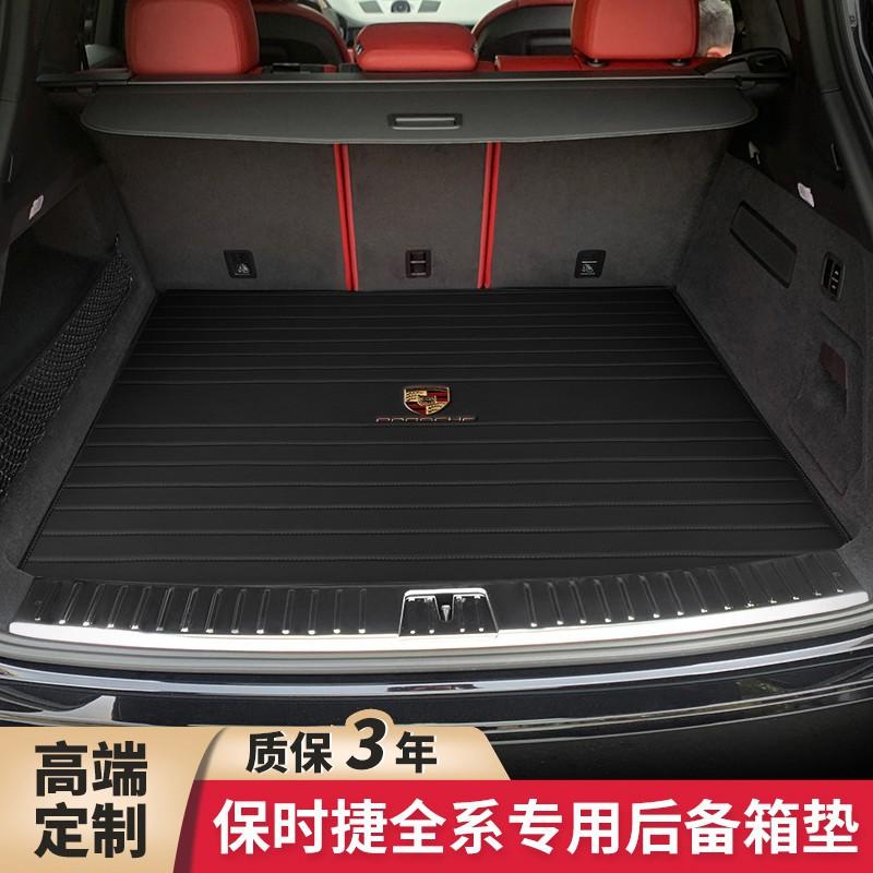 爆款適用于20款保時捷新卡宴coupe邁凱帕拉梅拉718專用真皮后備尾箱墊..