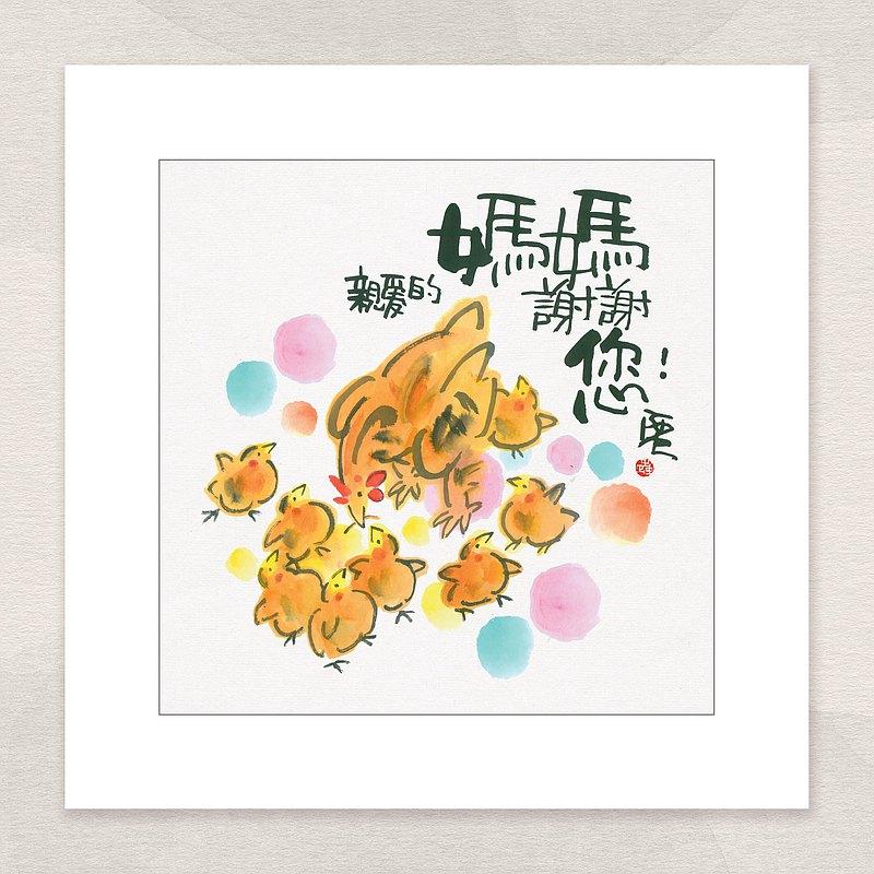 數碼微噴版畫 -【媽媽謝謝您】-gac-702