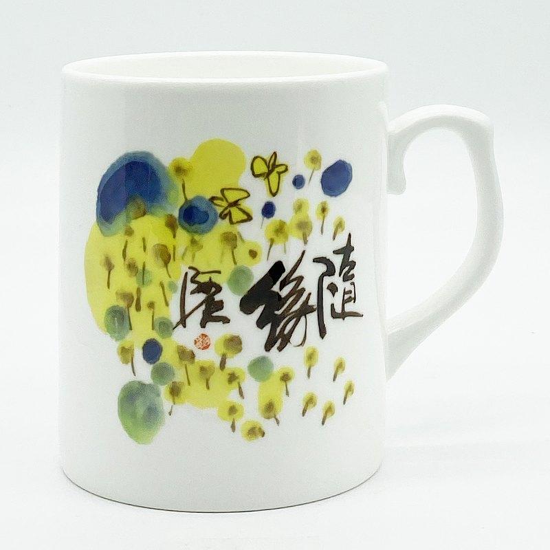 骨瓷馬克杯-  -【隨緣】-mgac-609