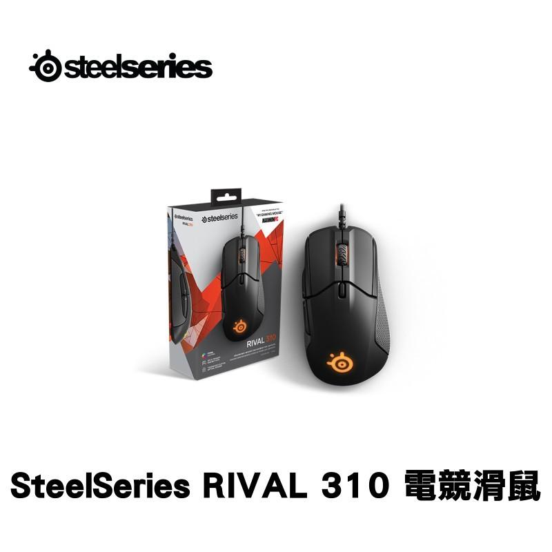 SteelSeries 賽睿 RIVAL 310 電競滑鼠 有線 RGB 滑鼠