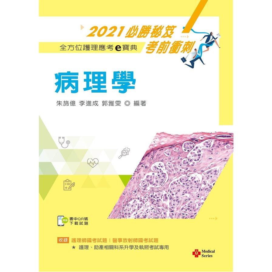 病理學(2021年全方位護理應考e寶典)(朱旆億.李進成.郭雅雯)
