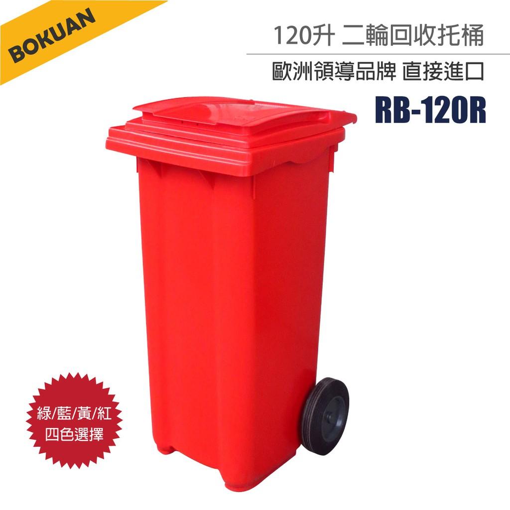 [博冠]120公升二輪可推式垃圾桶/SULO