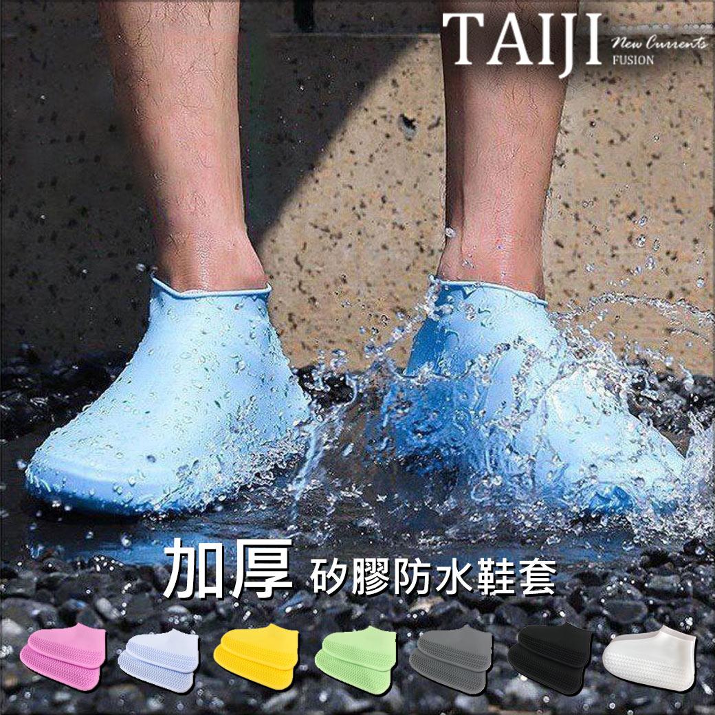《全館滿$800即可享加購優惠》加厚矽膠防水鞋套‧情侶款一體成型加厚矽膠素色防水防滑鞋套‧六色【NJC006】-TAIJI