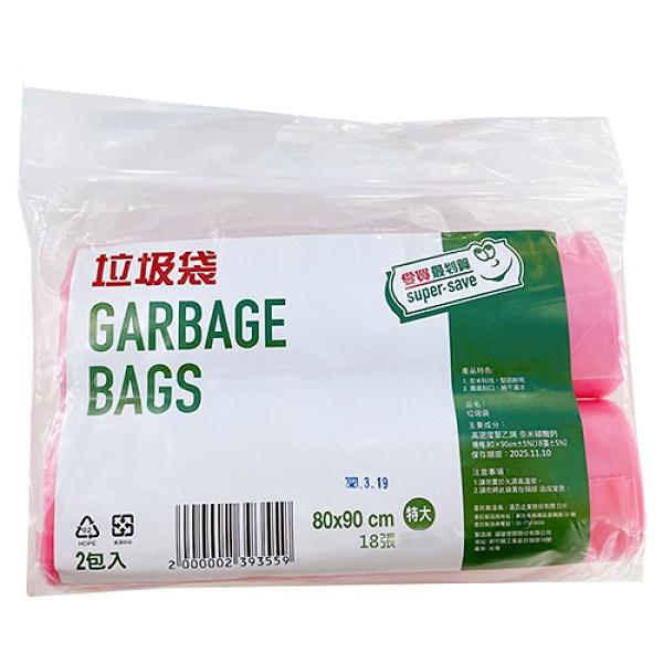 【3件超值組】最划算環保垃圾袋-特大(80x90cmx2入/組)【愛買】