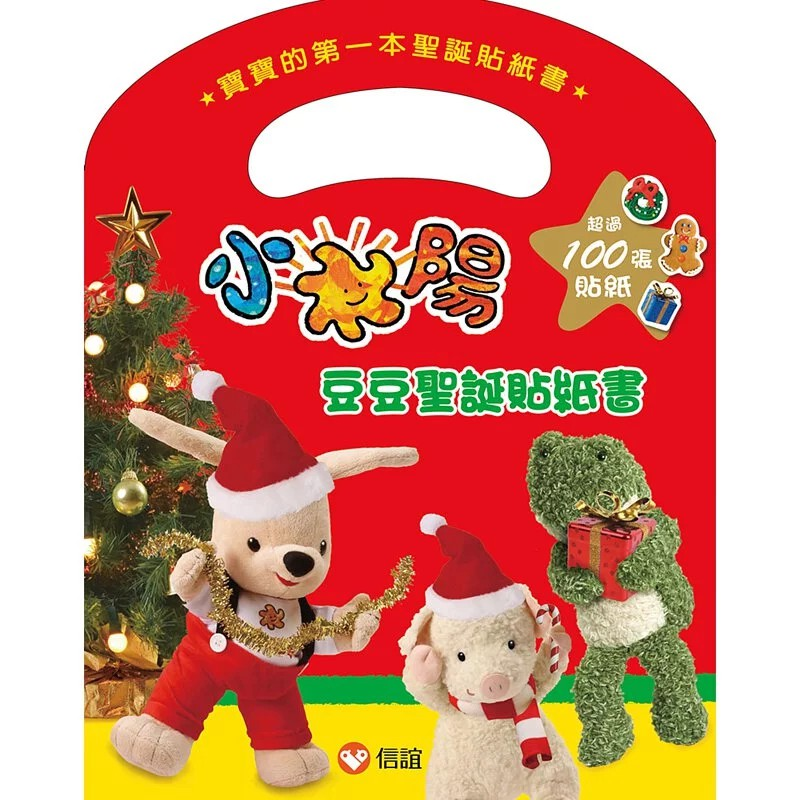 信誼豆豆聖誕貼紙書 4713482008629【童書繪本】