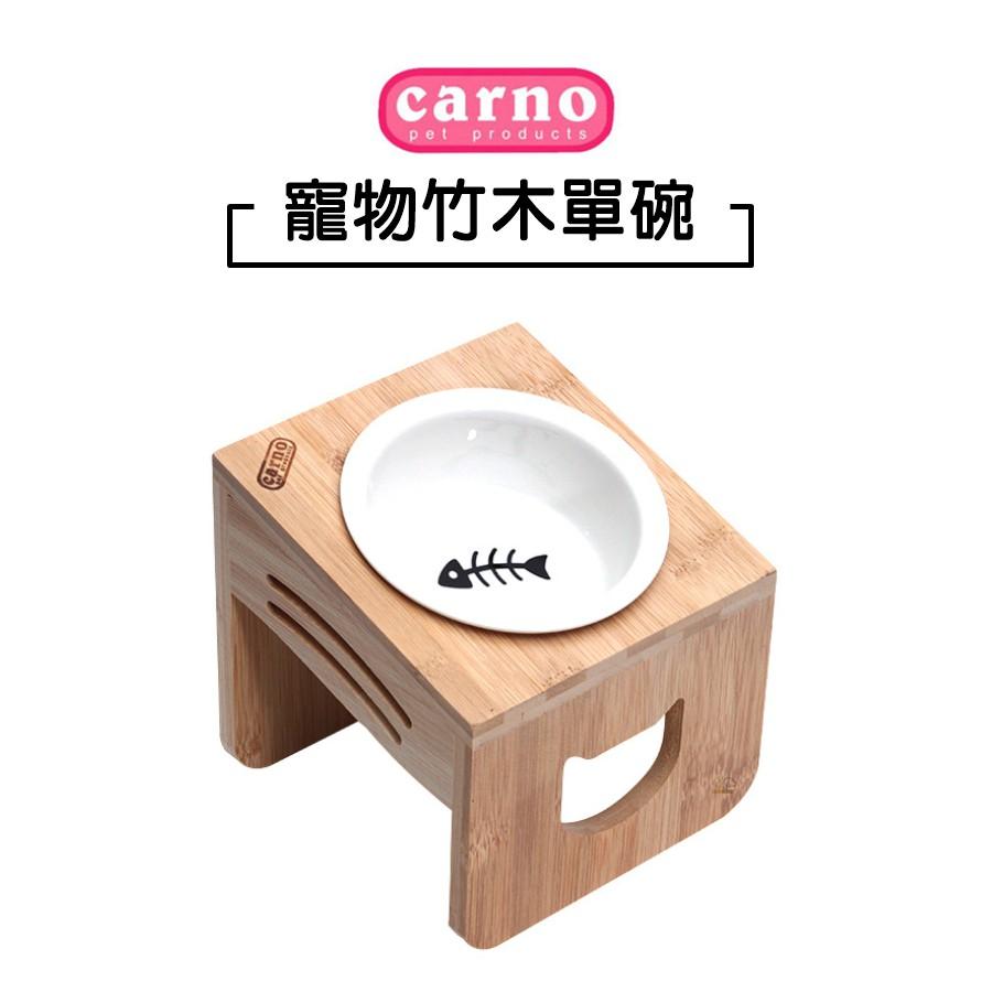 Carno卡諾 原色竹木架陶瓷單碗 寵物碗 狗狗碗 貓咪碗 單碗 木質單碗 貓咪單碗 犬用單碗 碗