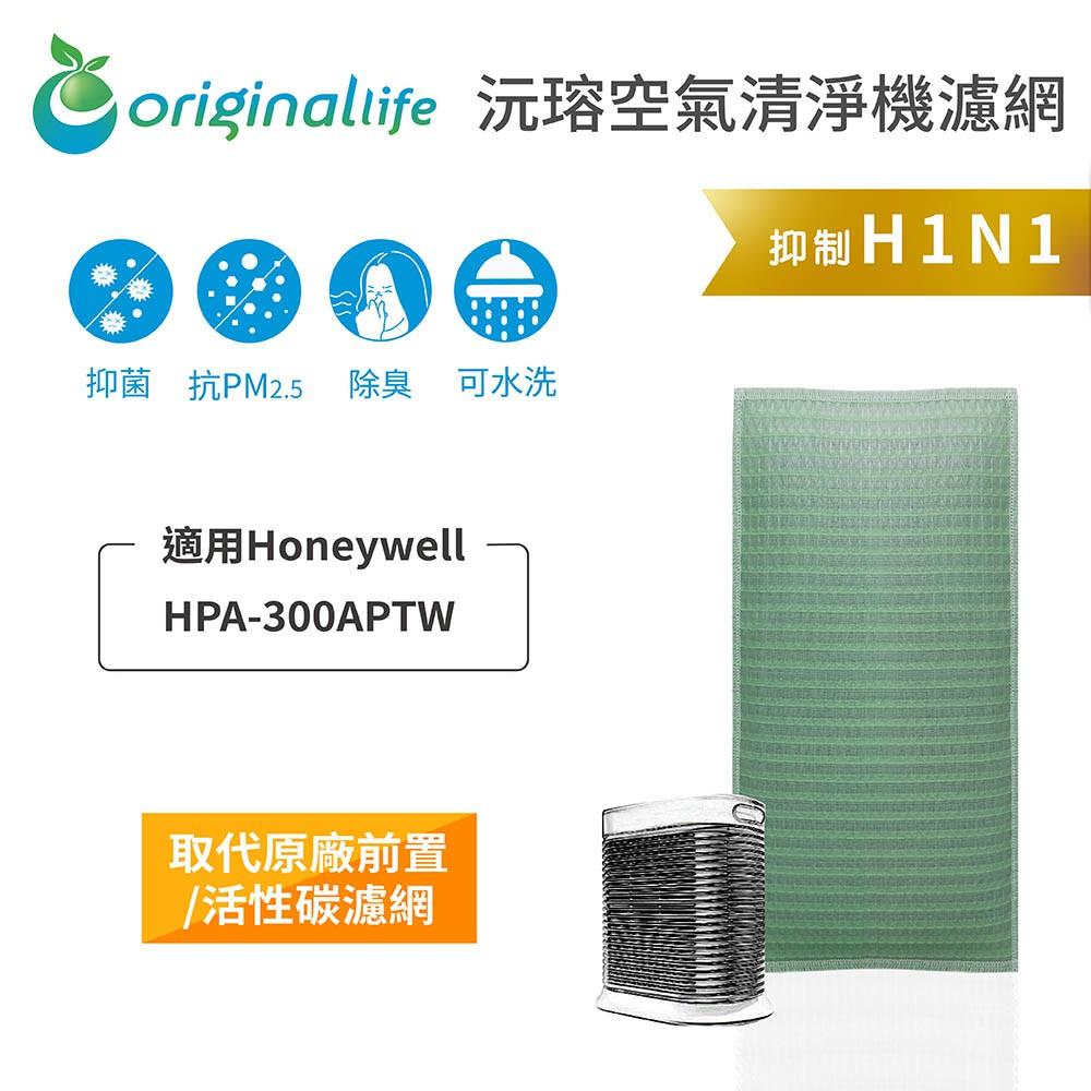【Original Life】長效可水洗 空氣清淨機濾網 適用Honeywell:HPA-300APTW