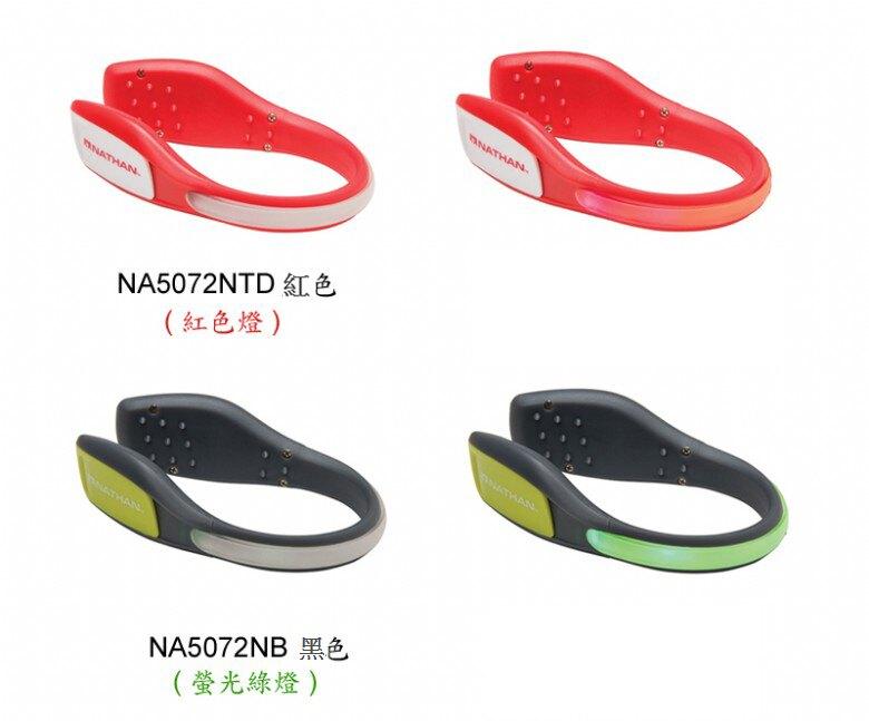 【出清特價】新店桃園 NATHAN NA5072 防水LED鞋環 LightSpur 警示燈 螢光 自行車 慢跑 夜跑 晨跑