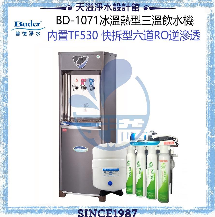 普德BUDER 《BD-1071/CJ-1071》冰溫熱型三溫飲水機【內置TF530 快拆型六道RO逆滲透】☛贈送一年份濾心
