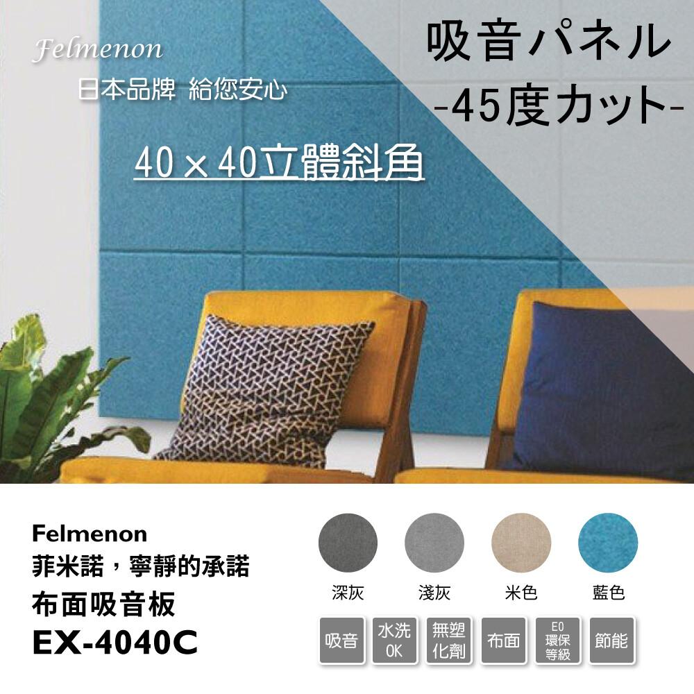 日本felmenon菲米諾立體切邊布面吸音板(四片裝)