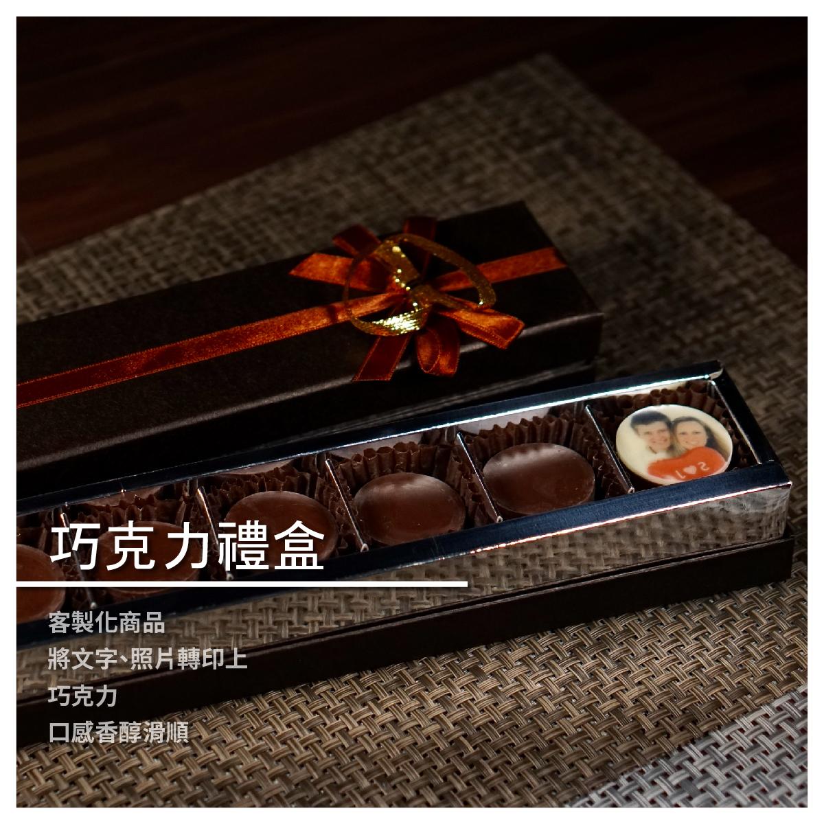 【糖加一烘焙坊】客製照片1張。巧克力禮盒/糖+1/情人節/創意/生日/愛情/彌月/禮物/節日