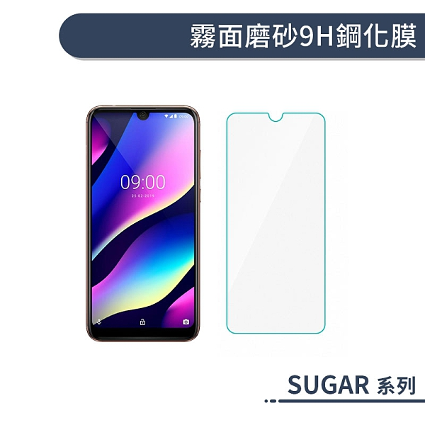 磨砂 霧面 糖果 SUGAR C11 / C11s 9H 鋼化 玻璃 保護 手機 螢幕 貼 膜 防指紋 抗油 非滿版