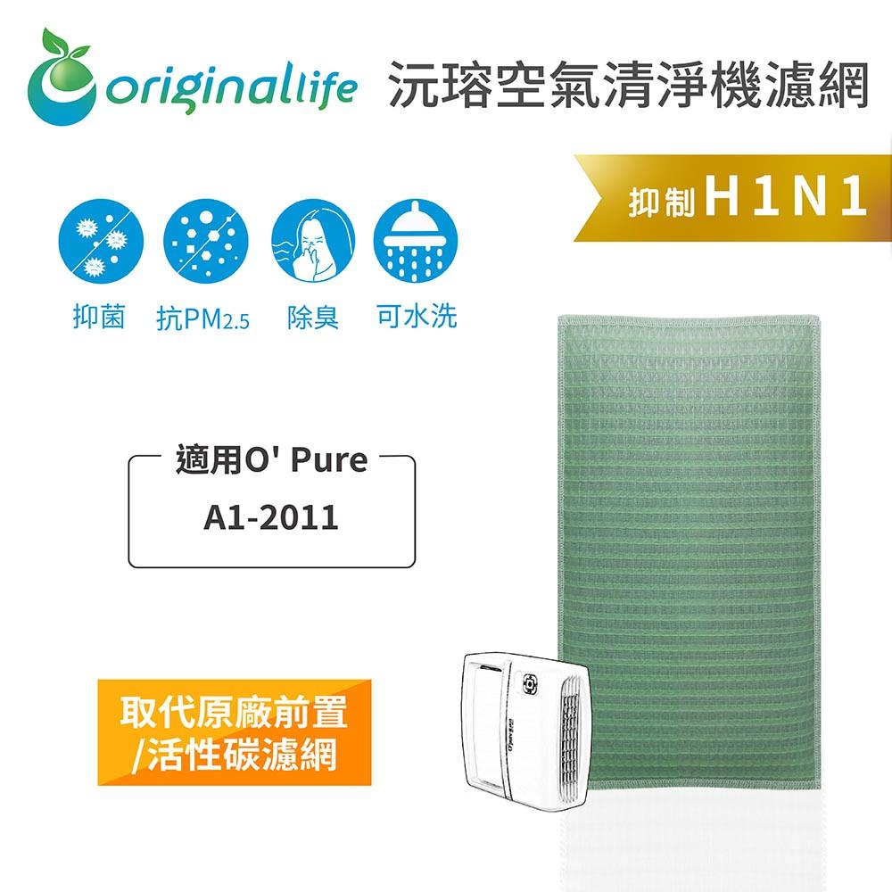 【Original Life】空氣清淨機濾網 適用O' Pure:A1-2011