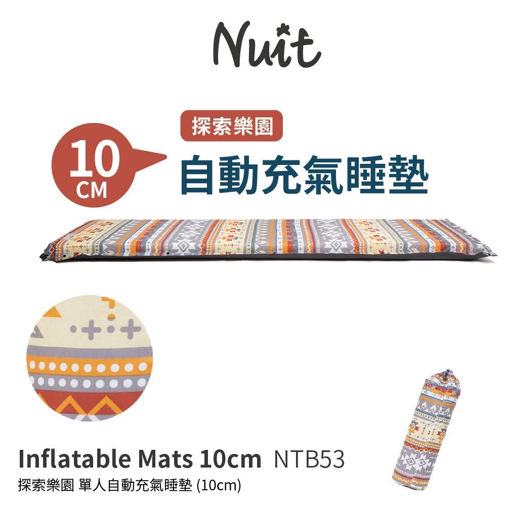 努特NUIT NTB53 探索樂園 自動充氣睡墊床10CM 可拼接 露營 登山 環島 旅遊