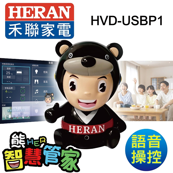 HERAN禾聯 熊HER智慧管家 HVD-USBP1
